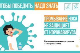 Самолечение не поможет в борьбе с коронавирусом