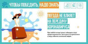 Хорошая погода в Москве не остановит распространение коронавируса