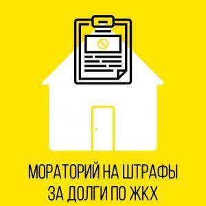 Россиян не будут штрафовать за неоплаченные услуги ЖКХ до конца 2020 года