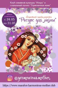 Москвичам расскажут о материнском «выгорании».
