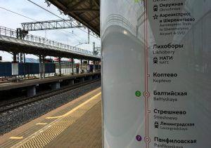 Санитайзеры появились на всех станциях Московского центрального кольца. Фото: Анна Быкова