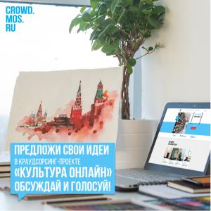 Краудсорсинг-проект #КультураОнлайн стартует в столице