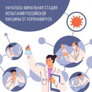 Финальная стадия испытаний российской вакцины началась
