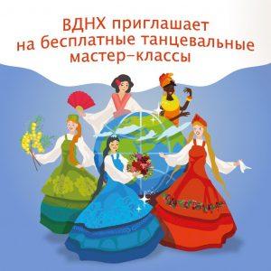 Москвичи смогут поучаствовать в серии бесплатных мастер-классов по национальным танцам