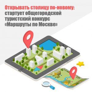 Конкурс «Маршруты по Москве» стартовал в городе
