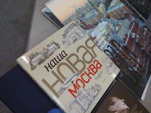 Выставка «Любовь к Москве сквозь страницы» скоро завершится в одной из библиотек района. Фото: Антон Гердо, «Вечерняя Москва»