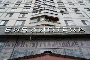 Концертная видеопрограмма состоится в отделе культурного центра имени Виталия Вульфа. Фото: Денис Кондратьев