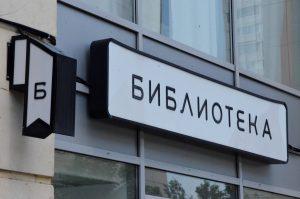 Москвичи смогут узнать историю Рижского вокзала на сайте библиотеки №1 имени Александра Грибоедова. Фото: Анна Быкова