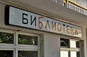 Тематическая-программа в онлайн-формате состоится на сайте библиотеки имени Грибоедова. Фото: Анна Быкова