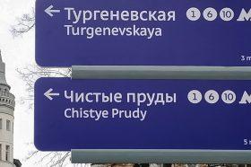 Информационные таблички с указателями к станциям метро и МЦК появятся в центре города. Фото: сайт мэра Москвы