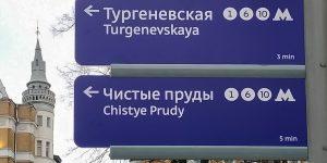 Информационные таблички с указателями к станциям метро и Московского центрального кольца появятся в центре города. Фото: сайт мэра Москвы