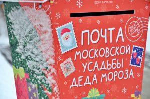 Больше семи тысяч жителей столицы отправили письма через новогоднюю почту на МЦК. Фото: Анна Быкова