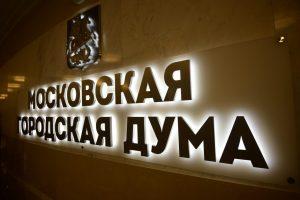 Мосгордума направит в Госдуму законопроект об увеличении штрафов за незаконный сброс отходов. Фото: Антон Гердо, «Вечерняя Москва»