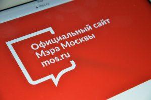 Москвичи смогут решить все бытовые вопросы через сервис на портале mos.ru. Фото: Анна Быкова