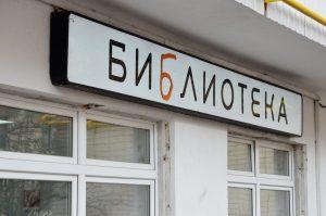 В гостях у Виталия Вульфа: тематическая программа состоится в библиотеке №1. Фото: Анна Быкова